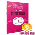 约翰・汤普森现代钢琴教程(1)(扫码听音乐版)(原版引进)