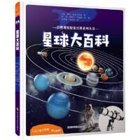 星球大百科――自然观察探索百科系列丛书
