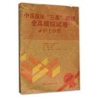 中医临床三基训练全真模拟试卷(护士分册)