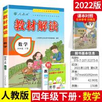 2020春教材解读四年级数学下册 人教版RJ课本同步配套练习册