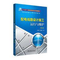 """""""十三五""""普通高等教育本科规划教材 配电线路设计施工 运行与维护(第二版)"""