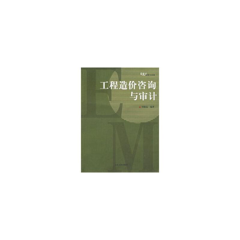 工程造价咨询与审计刘德运山东人民出版社9787209040969 新书店购书无忧有保障!