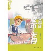 ���I故事���:裁�p皮��卡丹 詹岱�� 9787530745007 新蕾出版社
