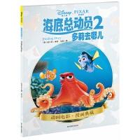海底总动员2:多莉去哪儿/迪士尼皮克斯动画电影漫画典藏