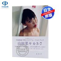 【现货】山田菜々4+3=7 NMB48卒�I写真书 附特制附录【日本进口】