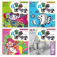 儿童画进阶学堂套装6册 《儿童画进阶学堂》系列-《油彩卷》 一万卷出版公司Z7