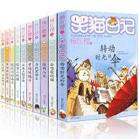 笑猫日记全套10册 第一季全集 转动时光的伞 杨红樱系列书 童话校园小说必读 儿童文学书籍 课外书8-12岁三四年级老