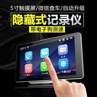 荣威350360550750W5RX5 隐藏式行车记录仪带电子狗一体机 黑色