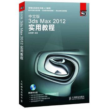 2012实用教程(pdf+txt+epub+azw3+mobi电子书在线阅读下载)