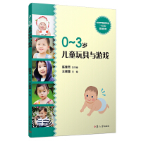 """0-3�q�和�玩具�c游�颍ㄈ����W前教育��I(新�n程��剩�""""十二五""""���教材)"""