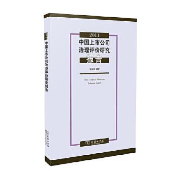 2011中国上市公司治理评价研究报告