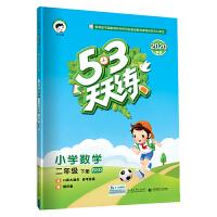 53天天练 小学数学 二年级下册 BSD(北师大版)2020年春(含答案册及口算册,赠测评卷)