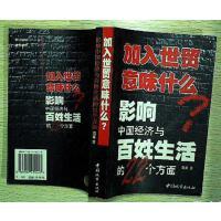 【二手旧书9成新】【正版现货包邮】加入世贸意味什么 影响中国经济与百姓生活的22个方面 莫童著 中国城市出版社