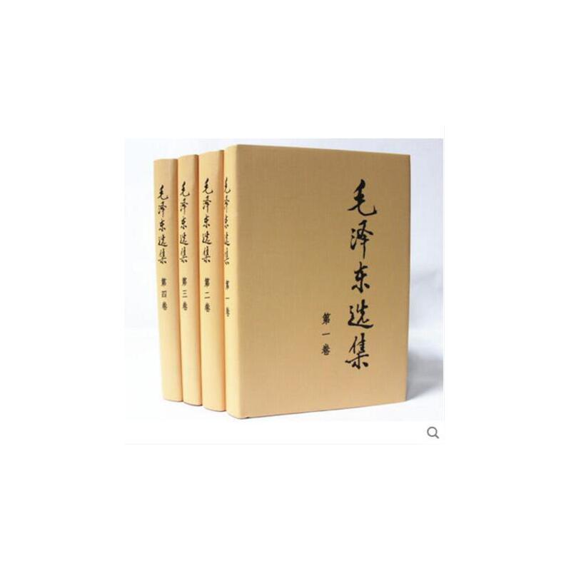 毛 泽东选集 精装32开4册 人民出版社 正版全新书籍 正版图书 闪电发货!