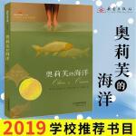 奥莉芙的海洋 畅销书籍 童书 儿童文学 正版 国际大奖小说