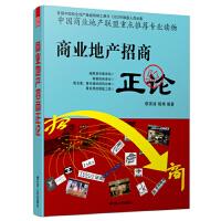 商业地产招商正论(中国首部权威商业地产操盘战略工具书,从战略思想及执行操作层面应对招商难课题,真正实现商业地产的综合价