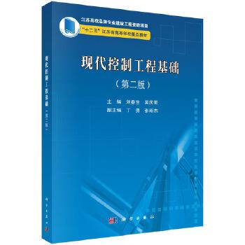 现代控制工程基础(第二版)