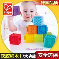 Hape软胶浮雕 软积木可咬6-12个月男女孩宝宝益智儿童大颗粒玩具