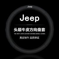 吉普jeep方向盘套 指南者牧马人大切诺基自由侠 自由光客真皮把套