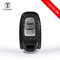 碳纤维钥匙壳适用于奥迪A6L A7 A8L 智能钥匙车用钥匙包套钥匙扣