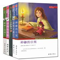 国际大奖小说全5册 神秘的公寓(升级版) 橡树上的逃亡/一只眼睛的猫/绿拇指男孩等 二三四五年级课外书7-10-12岁