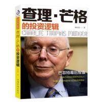 紫云文心:查理・芒格的投资逻辑(全)