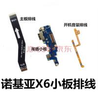 优品 诺基亚X6尾插小板TA-1099充电USB接口Nokia X6送话器主板排线送话器开关机音量