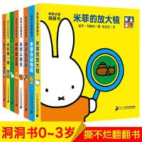 米菲认知洞洞书 套装共全8册婴儿绘本 一岁宝宝书籍0-1-2-3岁撕不烂幼儿早教书 启蒙翻翻看 适合两三岁看的儿童3d