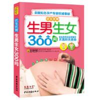 【新书店正版】生男生女300问 王艳琴 中医古籍出版社 9787801748485
