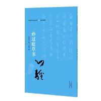 中国历代书法名家写心经放大本系列 孙过庭草书《心经》