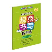 2020春 新修订小学生生字规范书写临字帖(一年级上下册) 与人教版小学一年级语文课本完全同步。