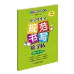 2018 小学生生字规范书写临字帖(一年级字帖上下册・全新升级版)配合最新部编版教材使用