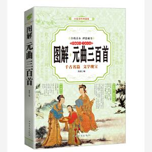 元曲三百首 图解(全彩)