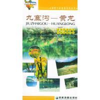 九寨沟―黄花 鲁英 著,成都地图出版社 编著 成都地图出版社