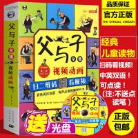 中英双语 父与子全集正版 幽默漫画可点读彩图文绘本睡前故事童书3-6-9岁少儿童亲子教育畅销小学生一