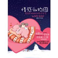 【旧书二手书8新正版】情感动物园 郭彭子 9787802035324 中国妇女出版社