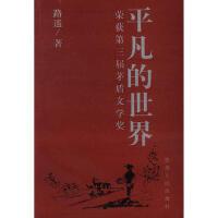 【二手旧书9成新】平凡的世界:茅盾文学奖佳作 路遥著 9787221058041 贵州人民出版社