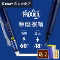 pilot日本进口百乐可擦笔23EF按动可擦中性笔3-5年级小学生用0.5mm摩磨擦热可擦笔笔芯文具官方旗舰店官网款