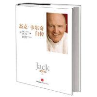 【新书店正版】杰克 韦尔奇自传(纪念版)(美) 杰克・韦尔奇, 约翰・拜恩著9787508639727中信出版社