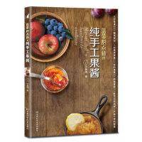 【新书店正版】 蓝带甜点师的纯手工果酱 于美瑞 河南科学技术出版社 9787534949494