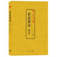 世说新语译注 苏魂注 上海三联书店 9787542639738