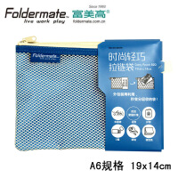 Foldermate/富美高 82038 时尚轻巧拉链袋 蓝色 A6 19cm x 14cm文件袋透明网格袋塑料手机袋