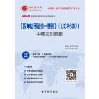 《跟单信用证统一惯例》(UCP600)中英文对照版 电子书 电脑软件 送手机版网页版