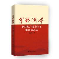牢记使命:中国党为什么能砥砺奋进