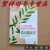 【二手旧书9成新】乳房健康书 /王文华 著 江西科学技术出版