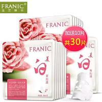 法兰琳卡面膜保湿补水美白淡斑正品女30片提拉紧致玫瑰美白面贴膜