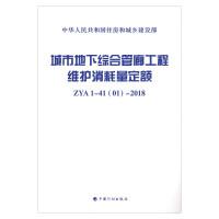 城市地下综合管廊工程维护消耗量定额(ZYA 1-41(01)-2018)