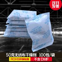 克工业干燥剂无纺布大包防潮珠机械电子产品金属食品袋装除湿剂