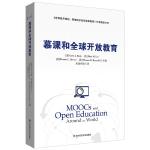 慕课和全球开放教育 教学方法及理论 网络技术如何变革教育 慕课开放教育资源计划 数字化学习领域技术教学法 开放教育书籍