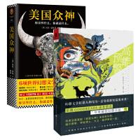 高能预警(精装)+美国众神 尼尔・盖曼作品2册 科幻小说 【正版包邮】